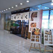こめらく 汐留シティセンター店