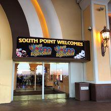 サウス ポイント ホテル カジノ & スパ