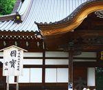 深大寺 本堂