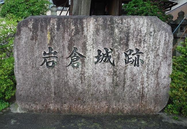 岩倉城址(愛知県岩倉市)