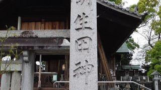 神明生田神社