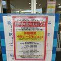 りんくうプレジャータウンSEACLE(シークル)