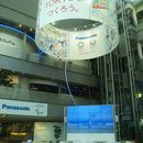 パナソニックセンター東京 リスーピア