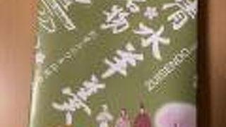 茶店・遠藤瑞泉堂 清水寺・三重の塔前店