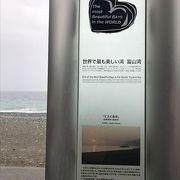 富山県なのに、宮崎・境海岸 (ヒスイ海岸)と不思議な名前でしので、よってみました。とても素晴らしい景色を見れました。
