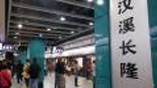 漢渓長隆駅