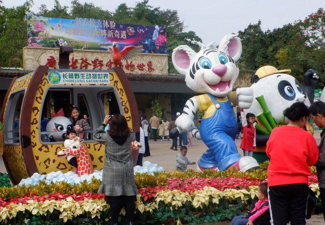 広州香江野生動物世界