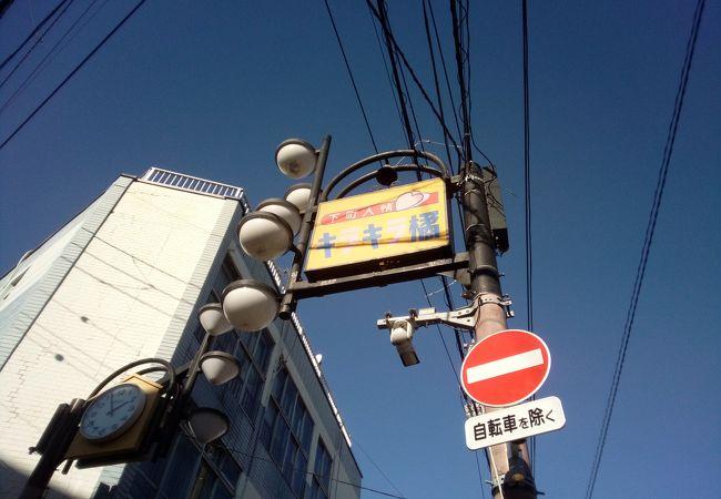 キラキラ橘商店街