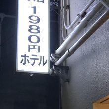1泊1980円ホテルTokyo