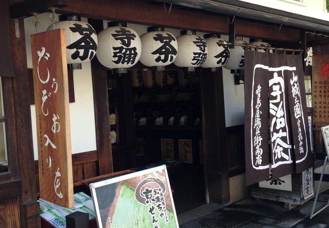 寺島屋弥兵衛商店