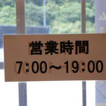 阿賀野川サービスエリア(上り)