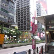 香港でも中心地の駅