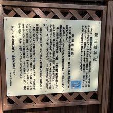 豊玉姫神社