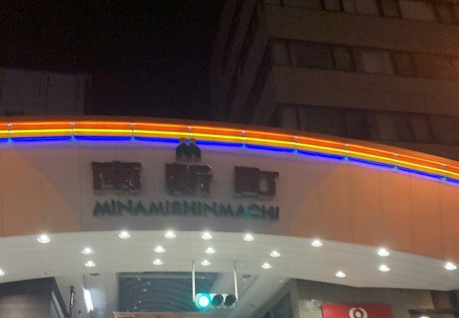 高松南新町商店街