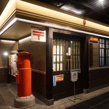 新梅田シティ内郵便局