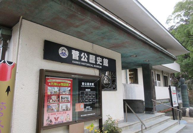 太宰府天満宮 菅公歴史館