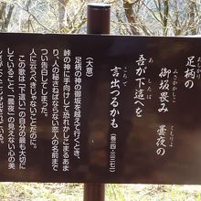 歌碑には説明板がついていました。
