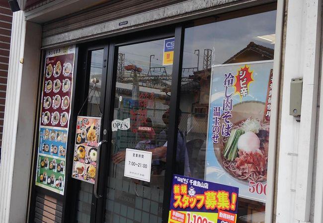 名代 箱根そば 千歳烏山店
