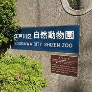 入園料無料の小規模な動物園