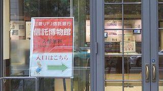 三菱UFJ信託銀行 信託博物館