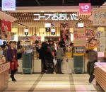 コープ (大分駅店)