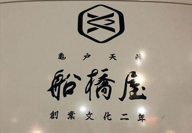 亀戸天神 船橋屋 亀戸駅前店