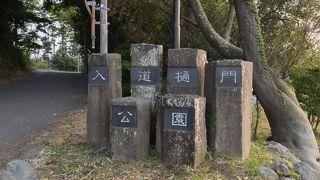 入道樋門公園