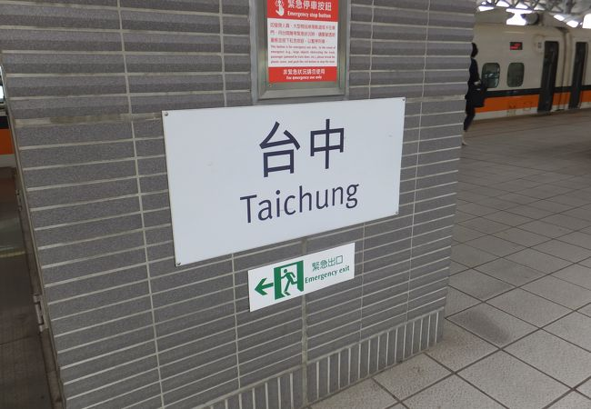 台中市街地からは遠い