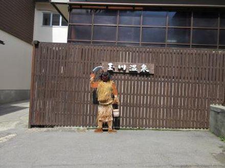 玉川温泉 写真