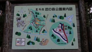 匠の森公園