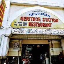 ヘリテージステーションレストラン