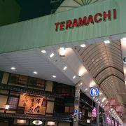 新京極商店街と平行している商店街!!