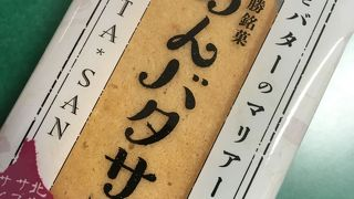 北の自然菓 柳月 札幌三越店
