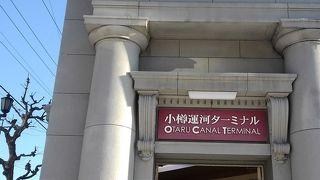 小樽運河ターミナル (旧三菱銀行小樽支店)