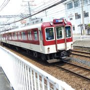 近鉄電車で一番古い路線のひとつです。