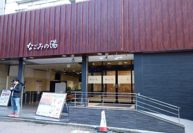 東京荻窪天然温泉なごみの湯