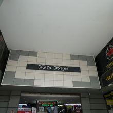 コタ ラヤ ショッピングセンター