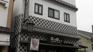 石ころ館 成田