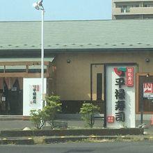 平禄寿司 仙台南仙台店