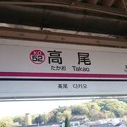 高尾山へのアクセスも良い