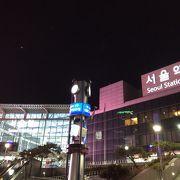 近代的な駅