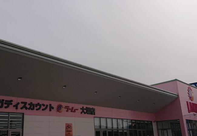 ラ ムー (大垣店)