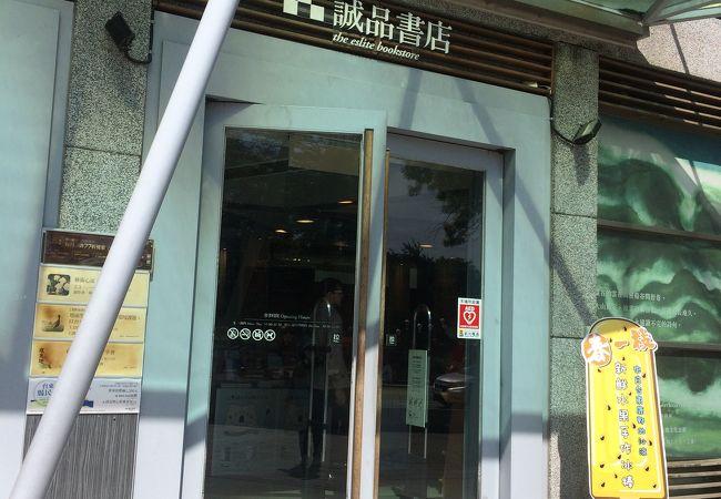 誠品台東故事館