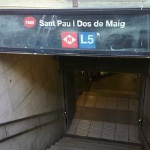 サン パウ駅