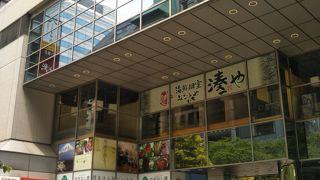 富士の国やまなし館