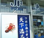 伊豆漁協直営店 漁協直売所
