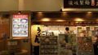 麦まる 幕張WBG店