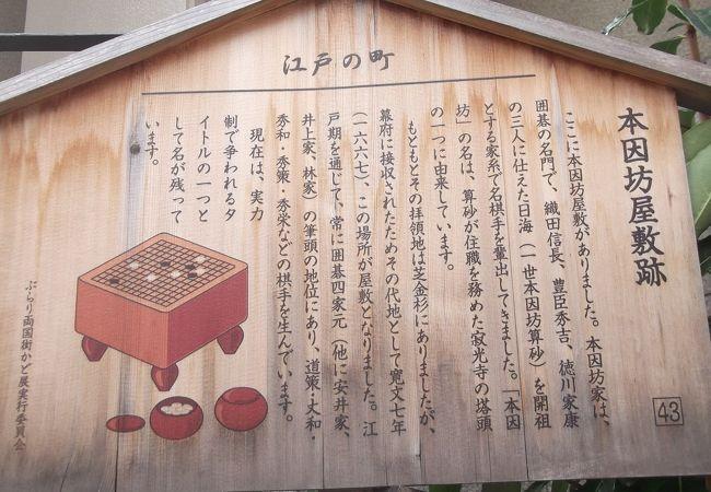 囲碁の名門家の屋敷跡
