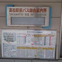 高松駅バスターミナル (路線バス)