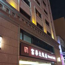 フー ワード ホテル タイナン